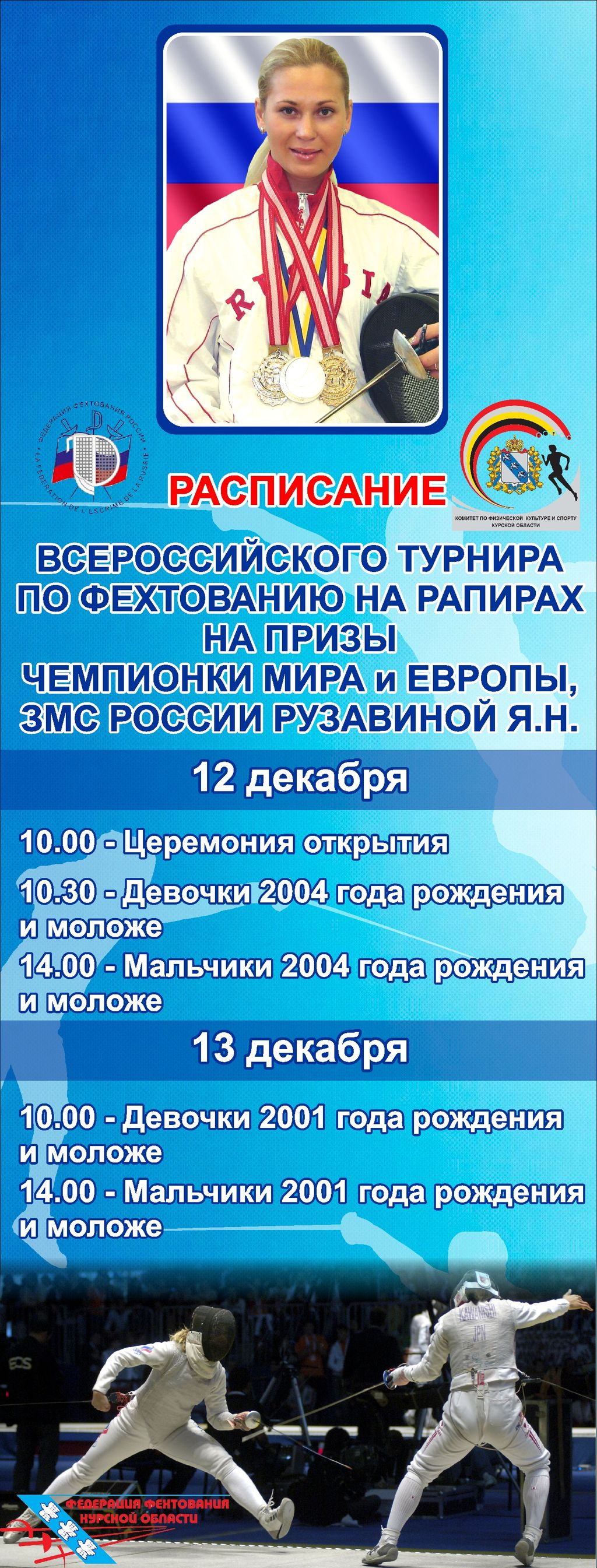 соревнования12.12.15