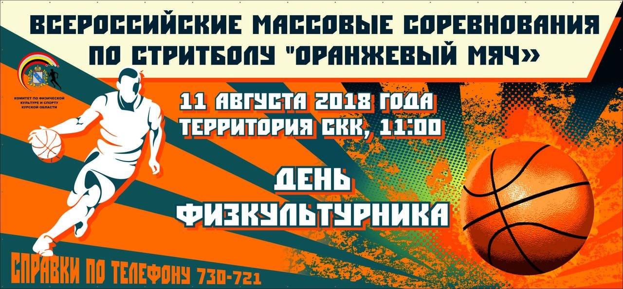 оранжевый-мяч-2018-min